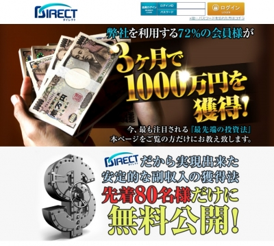 DIRECT 遠山健二 株式会社ルノアール