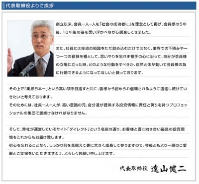 DIRECT 遠山健二 株式会社ノアール1