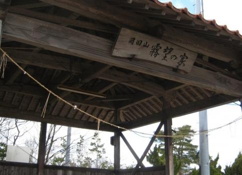岡田山(一等三角点) 011-001