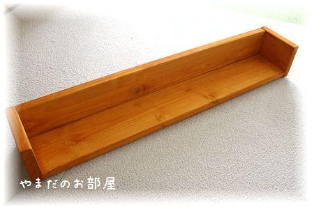 初めての木工②