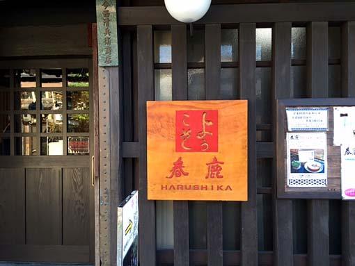 akisika2-H271125.jpg