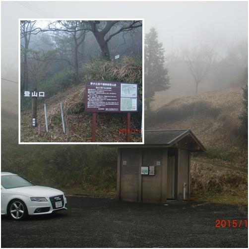 003 夢が丘登山口