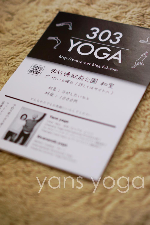 yoga_fli.jpg