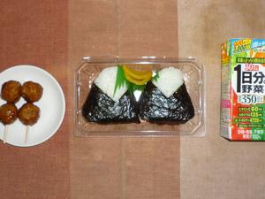 おむすび(鮭・昆布),つくね×2,野菜ジュース