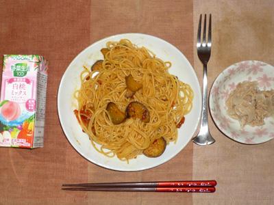 スパゲッティ茄子とトマトのピリ辛ソース,ツナサラダ,白桃ミックスジュース