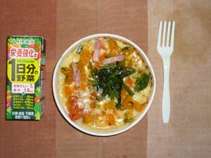 緑黄色野菜のグラタン,野菜ジュース