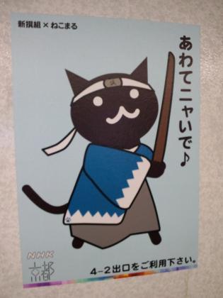 NHK京都