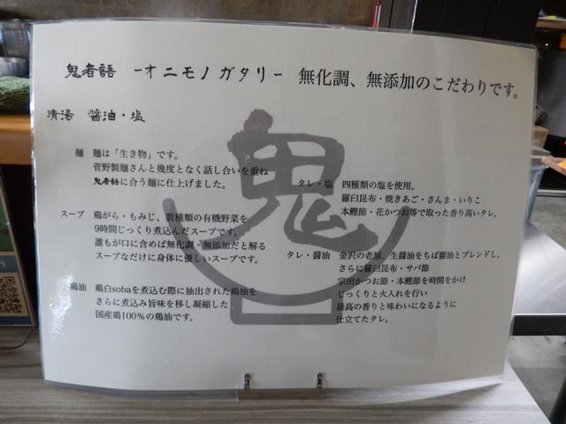 鬼者語20160404002