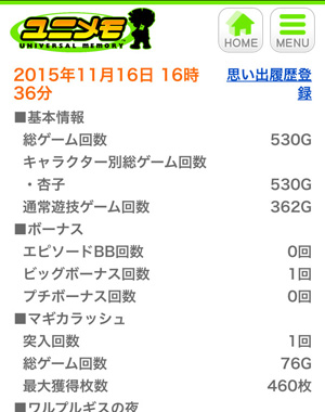 写真 2015-11-17 10 18 01