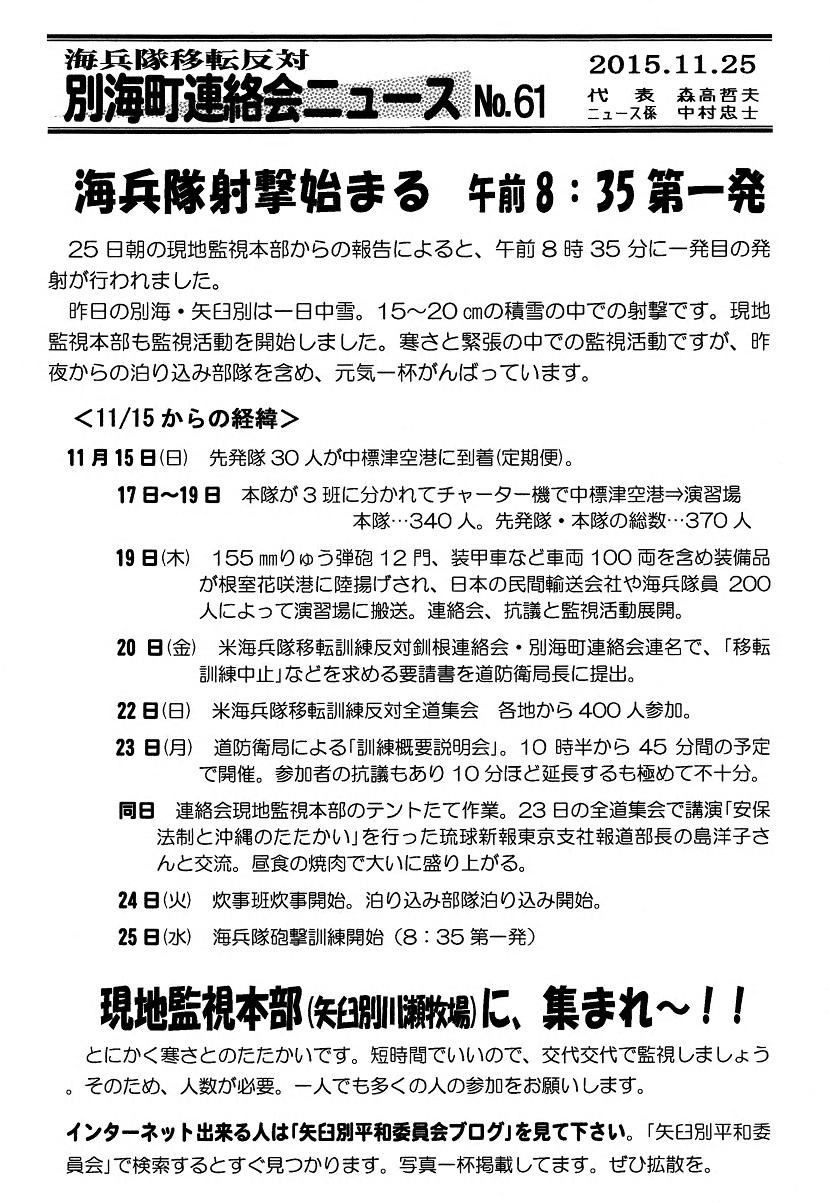 町連絡会ニュース61