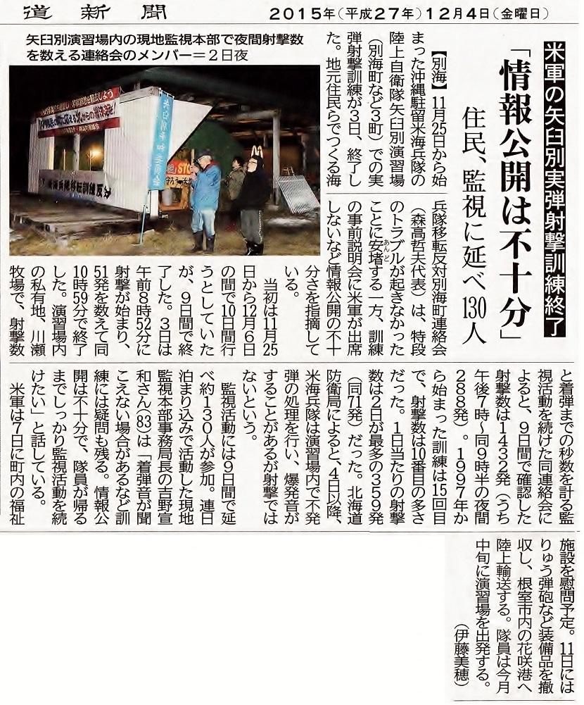 北海道新聞15 12 4