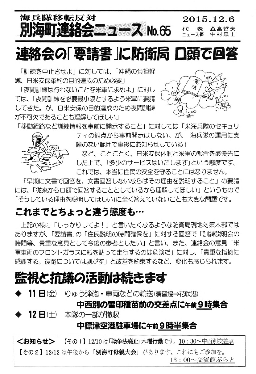 ニュース65