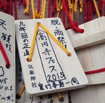 20151030高円寺フェス