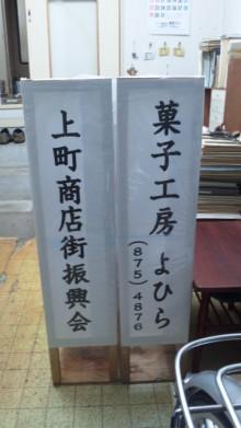 yohira 職人つれづれ日記♪-120730_191208.jpg