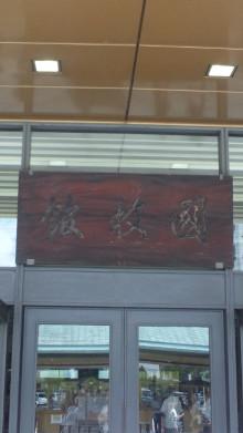 yohira 職人つれづれ日記♪-120918_124411.jpg