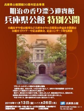 兵庫県公館チラシ