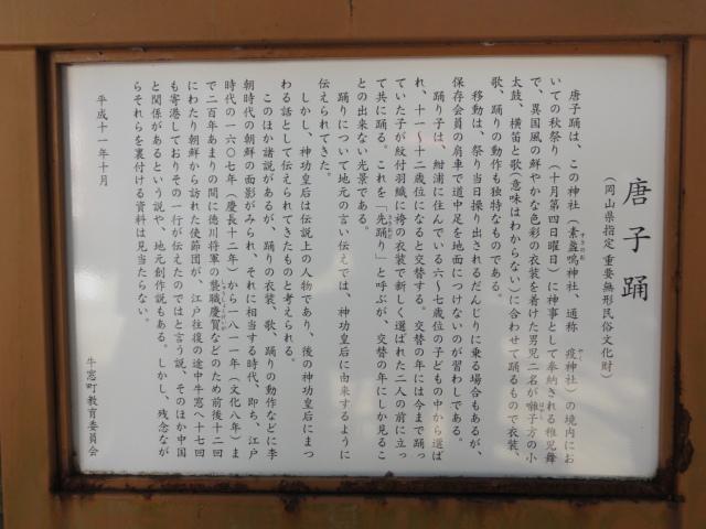 2015年10月25日 牛窓 疫神社 唐子踊の説明