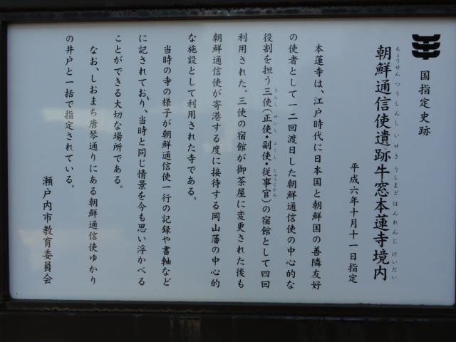 2015年10月25日 牛窓 本蓮寺 説明