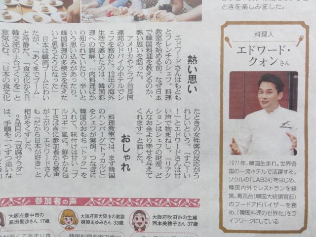 2015年6月30日 朝日夕刊 エドワード・クォンプロフィール