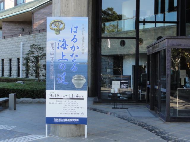 2015年11月2日 名護屋城博物館 特別展看板