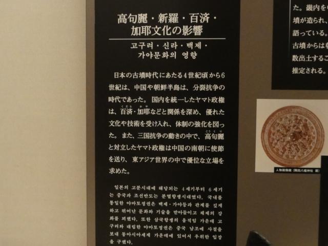 2015年11月2日 名護屋城博物館 日韓両言語による説明