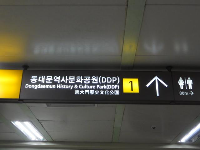 2015年11月14日 東大門歴史文化公園駅 DDPへの出口