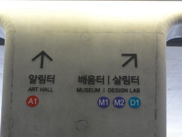 2015年11月14日 DDP澗松展入口への目印