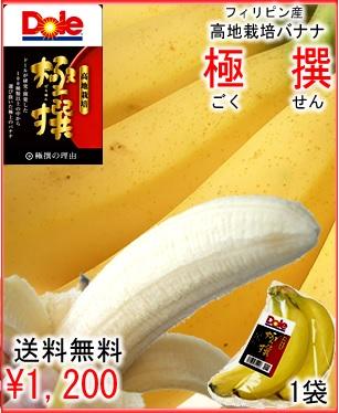 バナナ11
