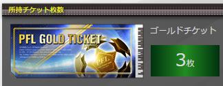151015チケット