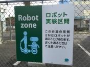 151116つくば市ロボット実験