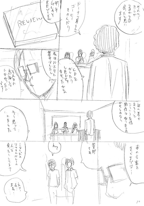 yaretakamo02_10.jpg