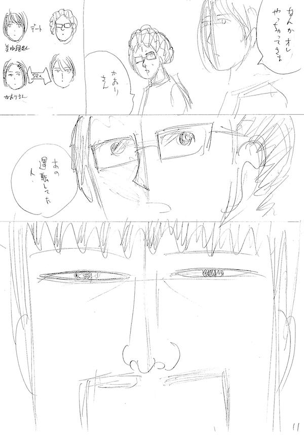 yaretakamo02_11.jpg