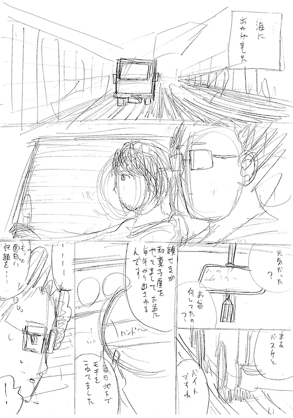 yaretakamo02_13.jpg