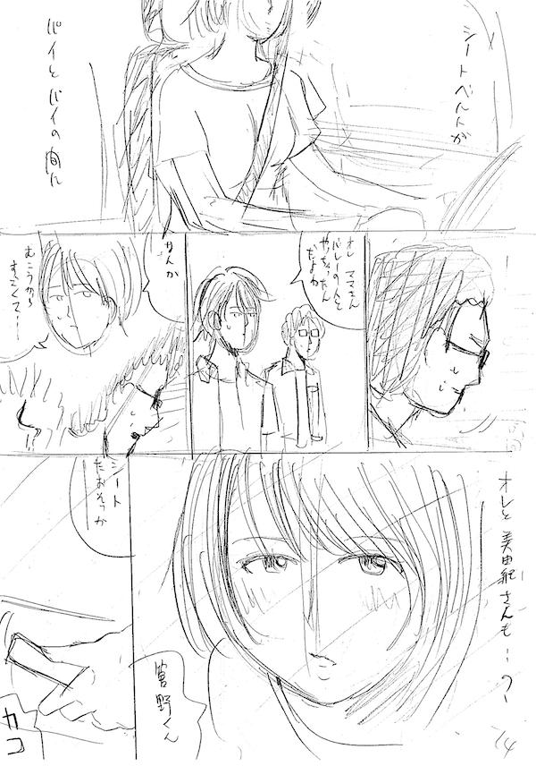 yaretakamo02_14.jpg