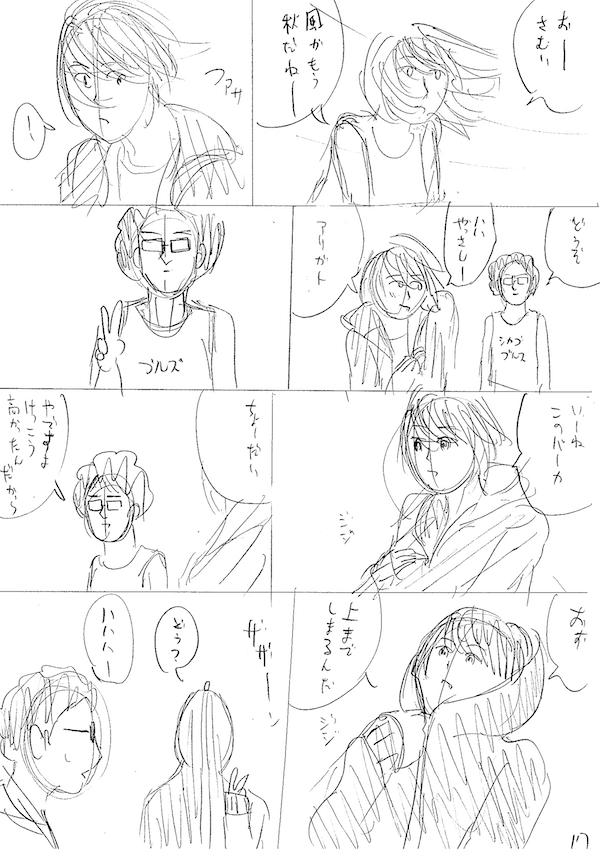 yaretakamo02_17.jpg