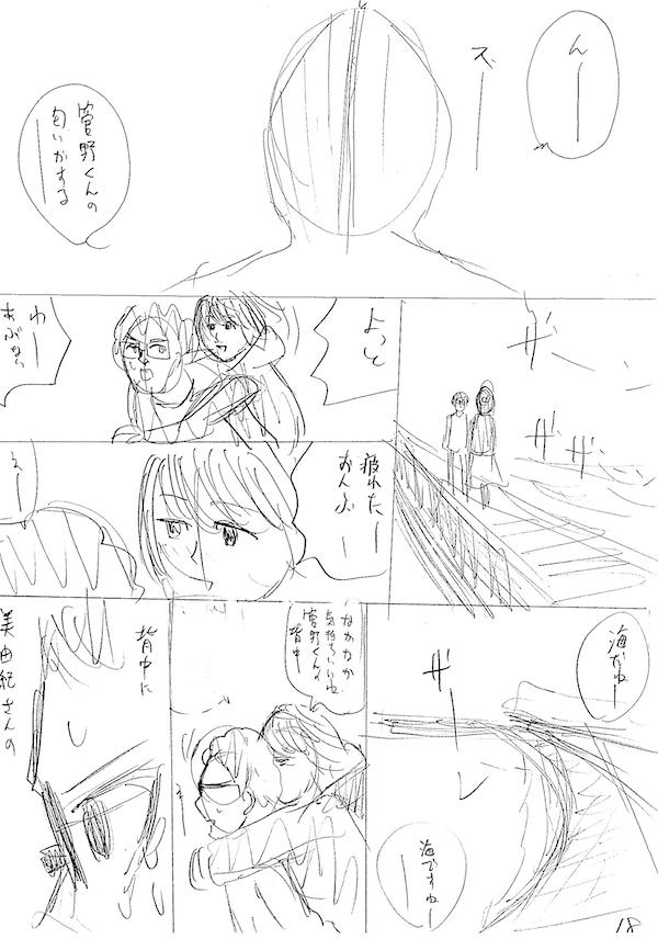 yaretakamo02_18.jpg