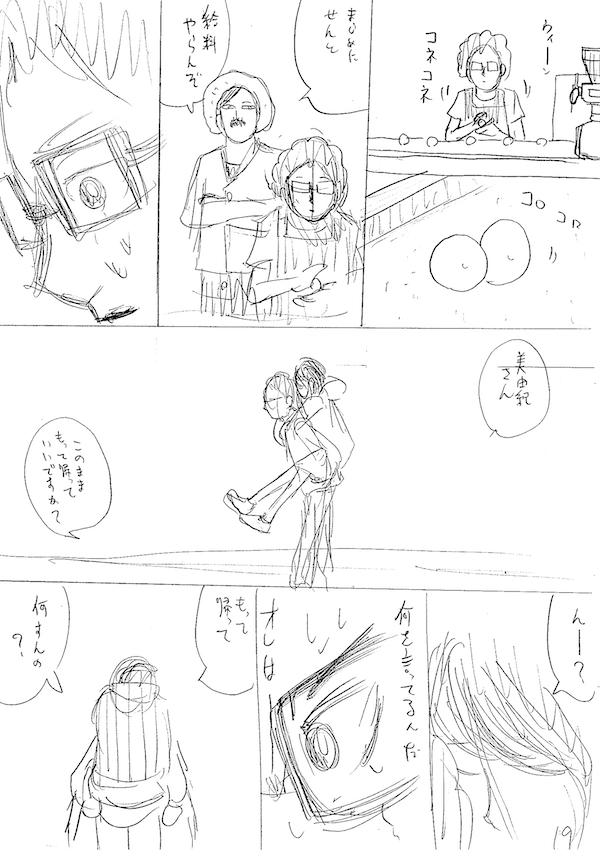 yaretakamo02_19.jpg