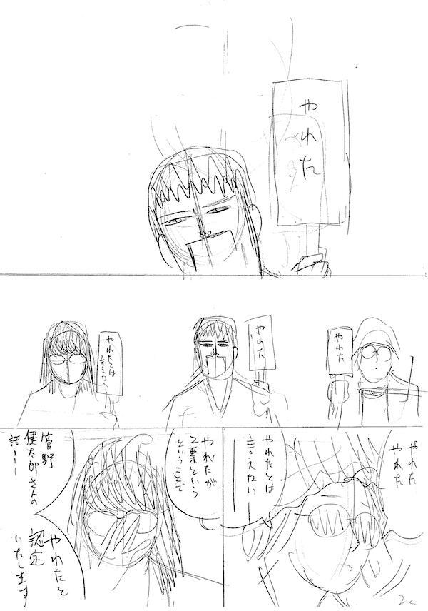 yaretakamo02_22.jpg