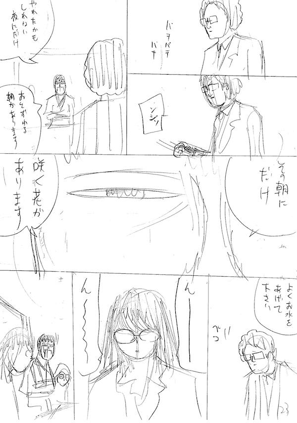 yaretakamo02_23.jpg