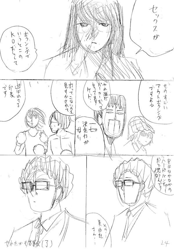 yaretakamo02_24.jpg