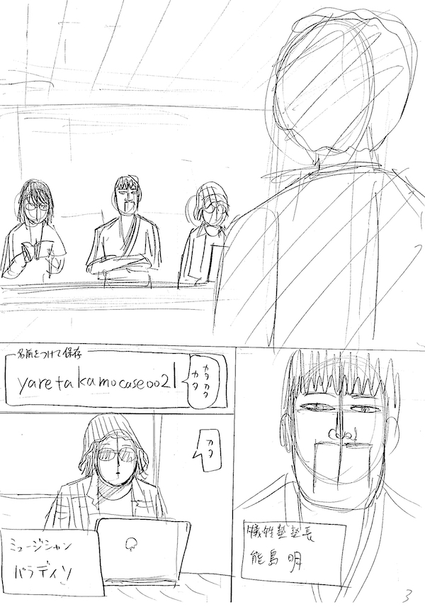 yaretakamo02_3.jpg