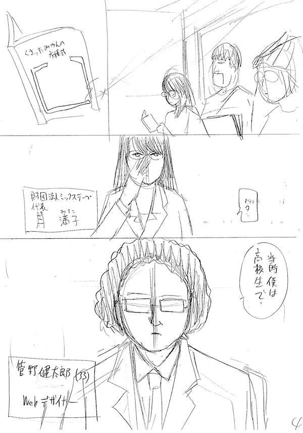 yaretakamo02_4.jpg