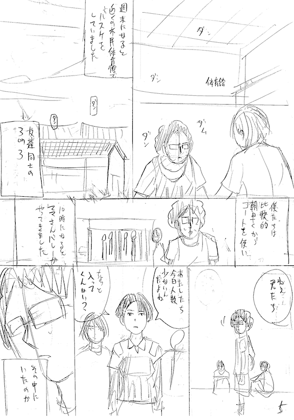 yaretakamo02_5.jpg