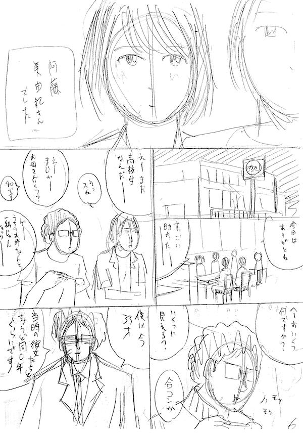 yaretakamo02_6.jpg