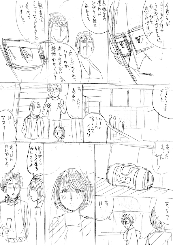 yaretakamo02_7.jpg