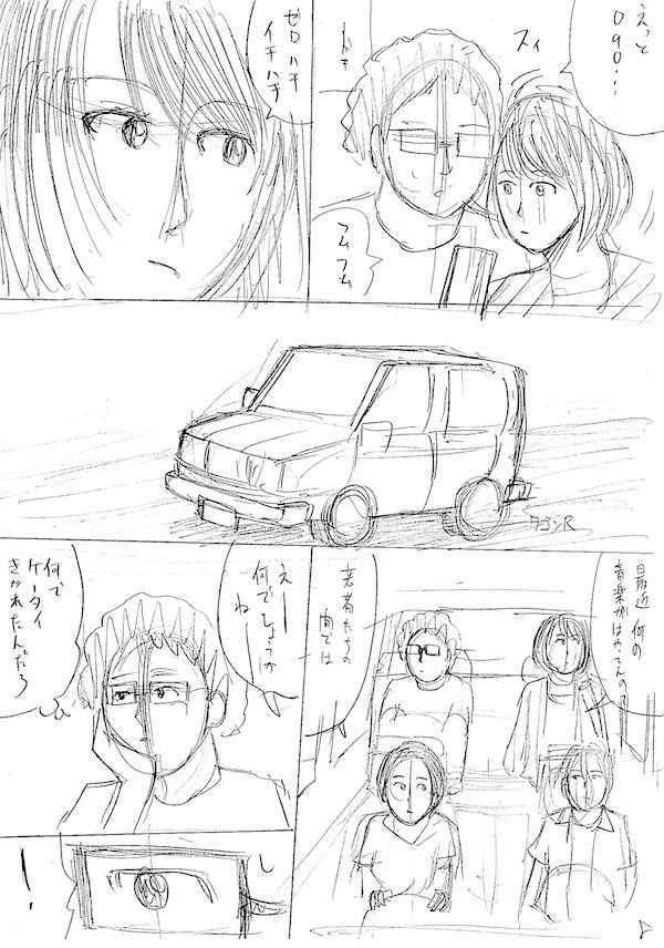 yaretakamo02_8.jpg