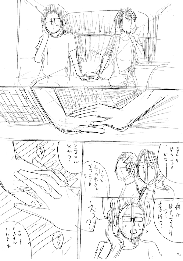 yaretakamo02_9.jpg