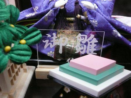 富士越の桜5