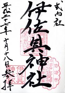 amagasaki