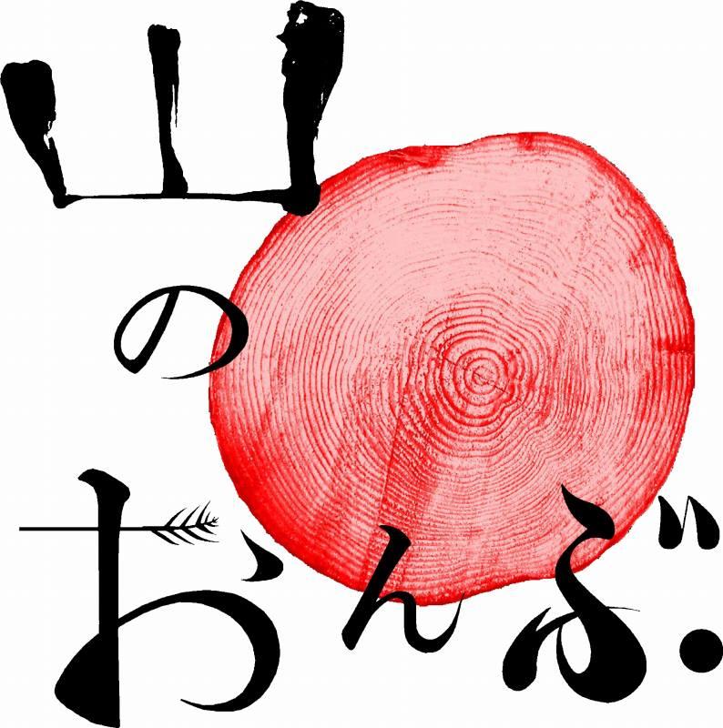 yamanoonbu2014 (794x800)